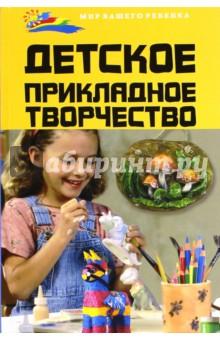 Детское прикладное творчество - Ольга Корчинова