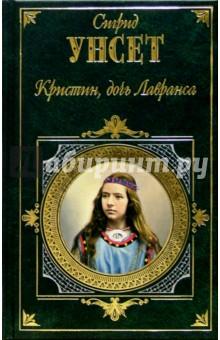 Кристин, дочь Лавранса: Роман в 2-х т. Т 1 - Сигрид Унсет