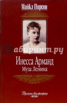 Инесса Арманд - Майкл Пирсон