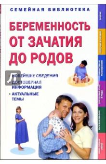 Беременность от зачатия до родов.