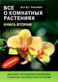 Дэвид Хессайон: Все о комнатных растениях. Книга вторая