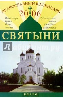 Православный календарь 2006. Святыни