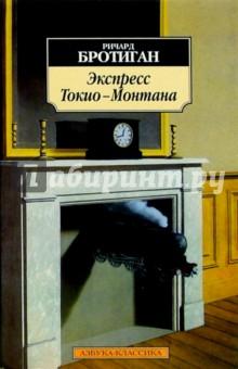 Экспресс Токио-Монтана: Роман - Ричард Бротиган