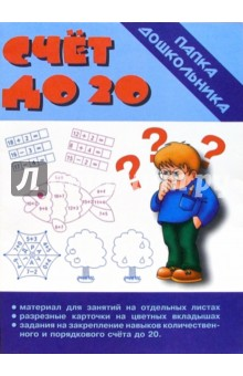 Папка дошкольника: Счет до 20