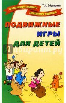 Подвижные игры для детей - Татьяна Образцова