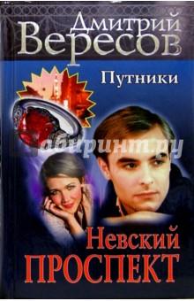 Путники. Невский проспект: роман - Дмитрий Вересов