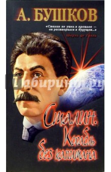 Сталин. Корабль без капитана - Александр Бушков