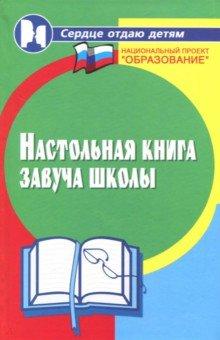 Настольная книга завуча школы - Мякинченко, Ушакова, Олиферук