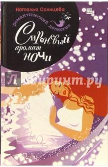 Наталья Солнцева: Сиреневый аромат ночи ISBN: 5-483-00107-9  - купить со скидкой