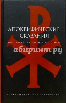 Апокрифические сказания: Патриархи, пророки и апостолы - Вадим Витковский