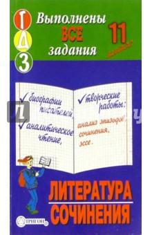 Готовые домашние задания, литература+сочинения, 11 класс