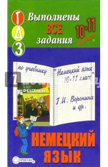 Готовые домашние задания по учебнику Немецкий язык 10-11 класс Г.И. Воронина и др.