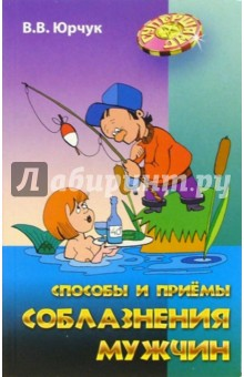 Способы и приемы соблазнения мужчин - Виктор Юрчук