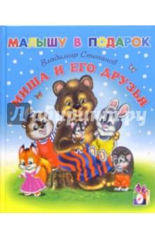 Миша и его друзья: Стихи - Владимир Степанов