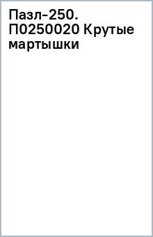 Пазл-250. П0250020 Крутые мартышки