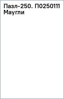 Пазл-250. П0250111 Маугли
