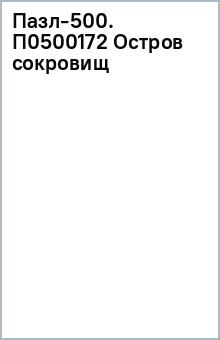 Пазл-500. П0500172 Остров сокровищ
