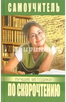 Самоучитель по скорочтению. Лучшие методики - Ирина Головлева