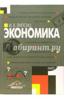 учебник липсиц экономика 10 класс