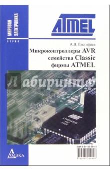 Микроконтроллеры AVR семейства Classic фирмы ATMEL - 2-е изд., стер. - Андрей Евстифеев