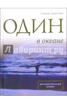 Один в океане - Слава Курилов