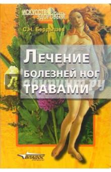 Лечение болезней ног травами - Сергей Бердышев