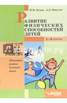 Развитие физических способностей детей. 1-4 классы - Игорь Бутин