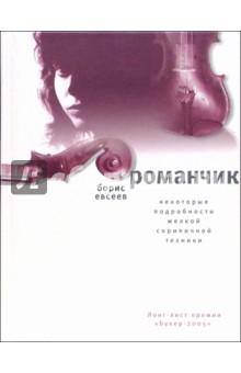 Романчик: Некоторые подробности мелкой скрипичной техники. Роман - Борис Евсеев