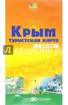 Карта туристическая (складная): Крым