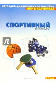 Мир в картинках  Спортивный инвентарь. Для детей 3-7 лет обложка книги e57e4f530c8