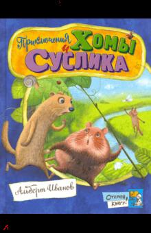 Открой книгу! Приключения Хомы и Суслика