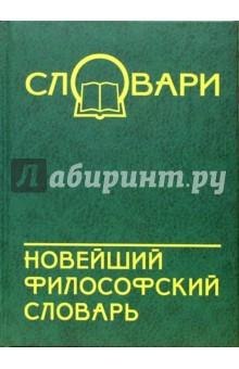Новейший философский словарь - В Кондрашов