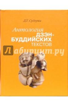 Антология дзэн-буддийских текстов - Дайсэцу Судзуки