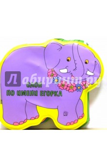 Слон по имени Егорка. Гармошки-пищалки