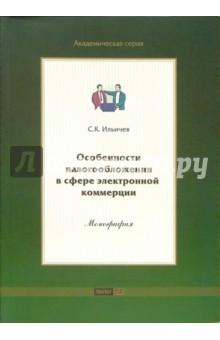 Особенности налогообложения в сфере электронной коммерции - С. Ильичев