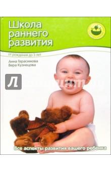 Школа раннего развития. От рождения до 3-х лет - Анна Герасимова