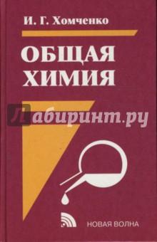 Хомченко Общая Химия Учебник онлайн