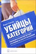 Роберт Спектор: Убийцы категорий. Революция в розничной торговле и ее влияние на культуру потребления