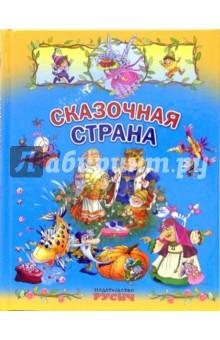 Сказочная страна - Перро, Гауф, Гримм, Андерсен
