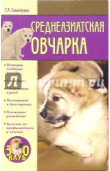 Среднеазиатская овчарка - Галина Гальперина