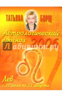 Астрологический прогноз на 2006 год. Лев - Татьяна Борщ