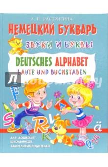 Немецкий букварь: Звуки и буквы. - Людмила Растригина
