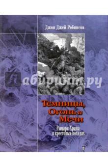 Темницы, Огонь и Мечи: Рыцари Храма в Крестовых походах - Джон Робинсон
