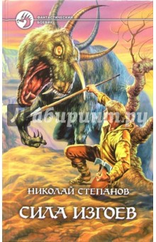 Сила изгоев - Николай Степанов