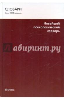 Новейший психологический словарь - Виктор Шапарь