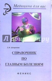 Справочник по глазным болезням - Светлана Шкарлова