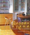 Джонни Грей: Дизайн кухни. Современные интерьеры