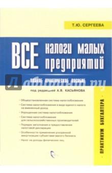 Все налоги малых предприятий: Полное практическое пособие - Татьяна Сергеева