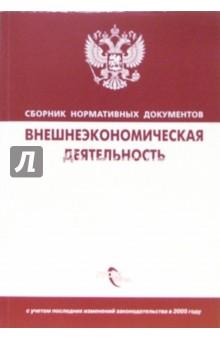 Внешнеэкономическая деятельность: Сборник нормативных документов