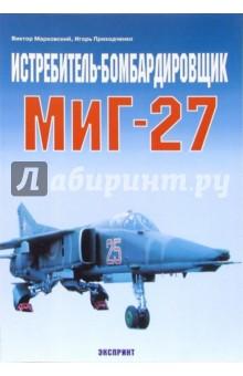 Истребитель-бомбардировщик МиГ-27 - Виктор Марковский